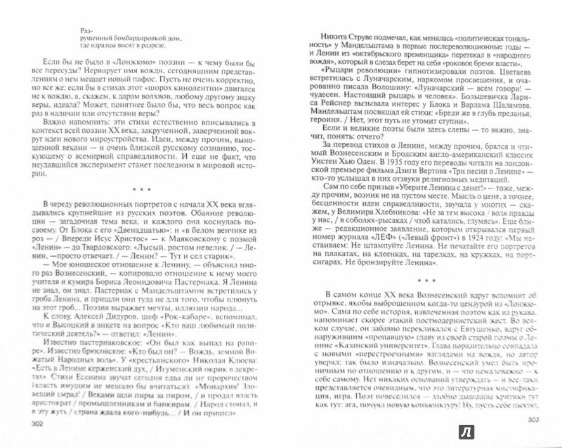 Иллюстрация 1 из 45 для Андрей Вознесенский - Игорь Вирабов | Лабиринт - книги. Источник: Лабиринт