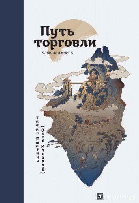 Иллюстрация 1 из 36 для Путь торговли. Большая книга - Тадао Ямагучи | Лабиринт - книги. Источник: Лабиринт
