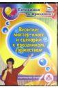 Визитки: мастер-класс и сценарии к праздникам, торжествам (CD). ФГОС. Энсани Роза Шовкятовна