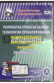 Разработка урока на основе технологии проектирования индивидуального образов. маршрута (CD) ФГОС