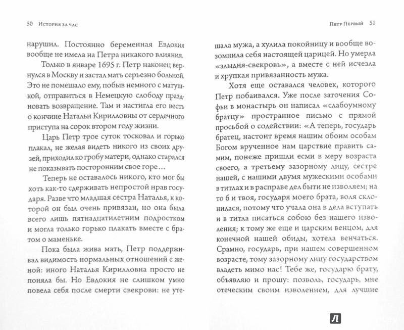 Иллюстрация 1 из 7 для Петр Первый - Светлана Бестужева | Лабиринт - книги. Источник: Лабиринт