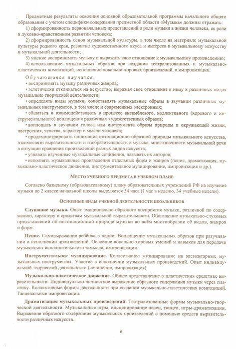Иллюстрация 1 из 2 для Музыка. 2 класс. Рабочая программа по учебнику Е.Д. Критской, Г.П. Сергеевой, Т.С. Шмагиной. ФГОС - Золотухина, Жукова | Лабиринт - книги. Источник: Лабиринт