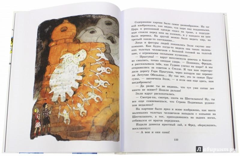 Иллюстрация 1 из 37 для Семь подземных королей - Александр Волков | Лабиринт - книги. Источник: Лабиринт