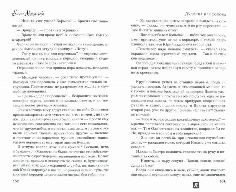 Иллюстрация 1 из 8 для Дудочка крысолова - Елена Михалкова | Лабиринт - книги. Источник: Лабиринт