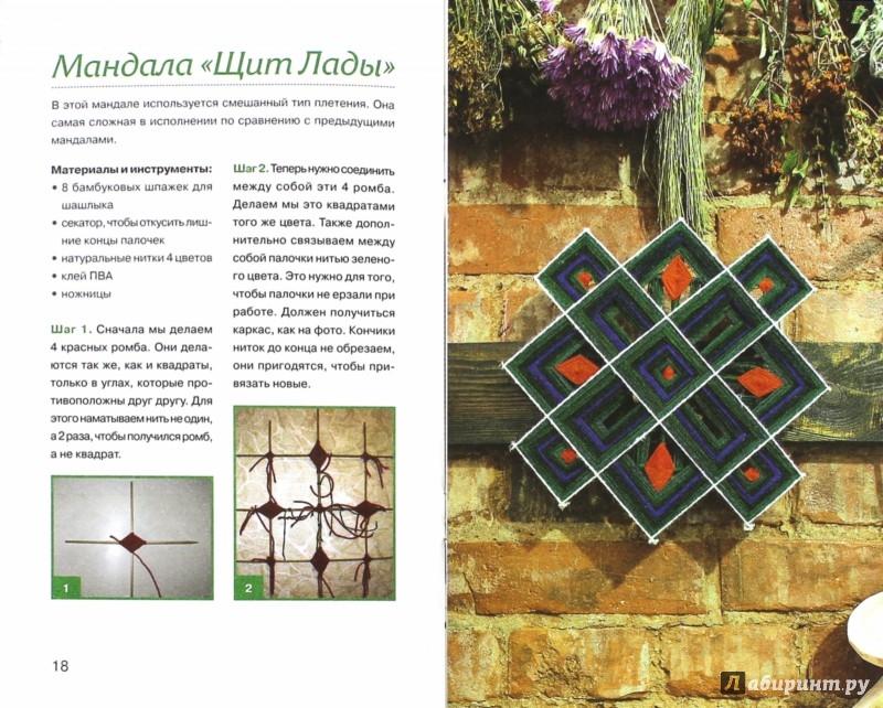 Иллюстрация 1 из 4 для Плетем мандалы своими руками - Алина Смирнова | Лабиринт - книги. Источник: Лабиринт
