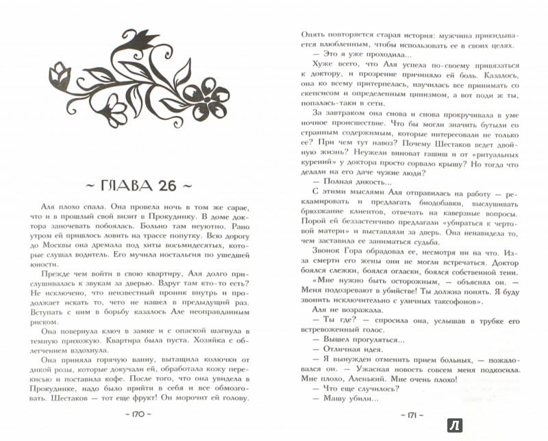 Иллюстрация 1 из 10 для Камасутра от Шивы - Наталья Солнцева | Лабиринт - книги. Источник: Лабиринт