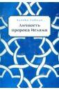 Личность пророка Ислама, Хусейн Сайиди