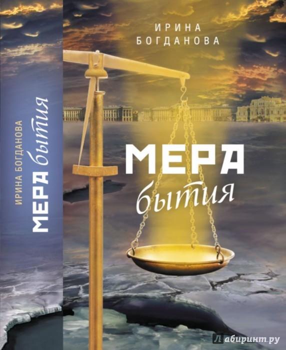 Иллюстрация 1 из 49 для Мера бытия - Ирина Богданова | Лабиринт - книги. Источник: Лабиринт