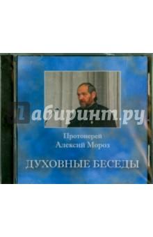 Духовные беседы №3 (CD) духовные беседы 4 cd