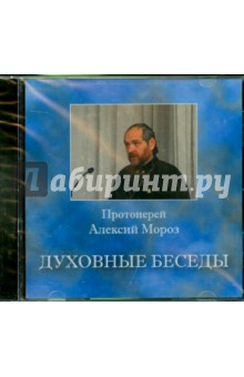Духовные беседы №5 (CD) one violin 4 4 glass fiber case waterproof light durable dropshipping wholesale yellow white black blue red color