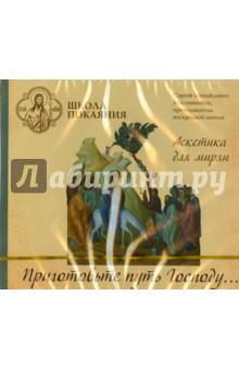 Приготовьте путь Господу... Аскетика для мирян (CD) александр соловьев 0 страсти по спорту