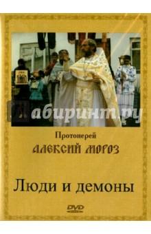 Люди и демоны (DVD) митрофорный протоиерей александр введенский воскресение христово
