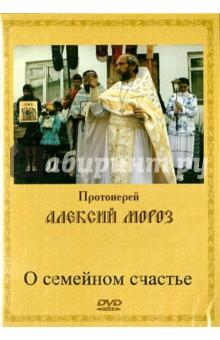 О семейном счастье (DVD) митрофорный протоиерей александр введенский воскресение христово