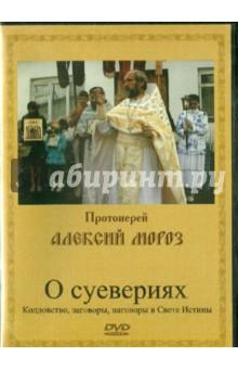 О суевериях (DVD) митрофорный протоиерей александр введенский воскресение христово