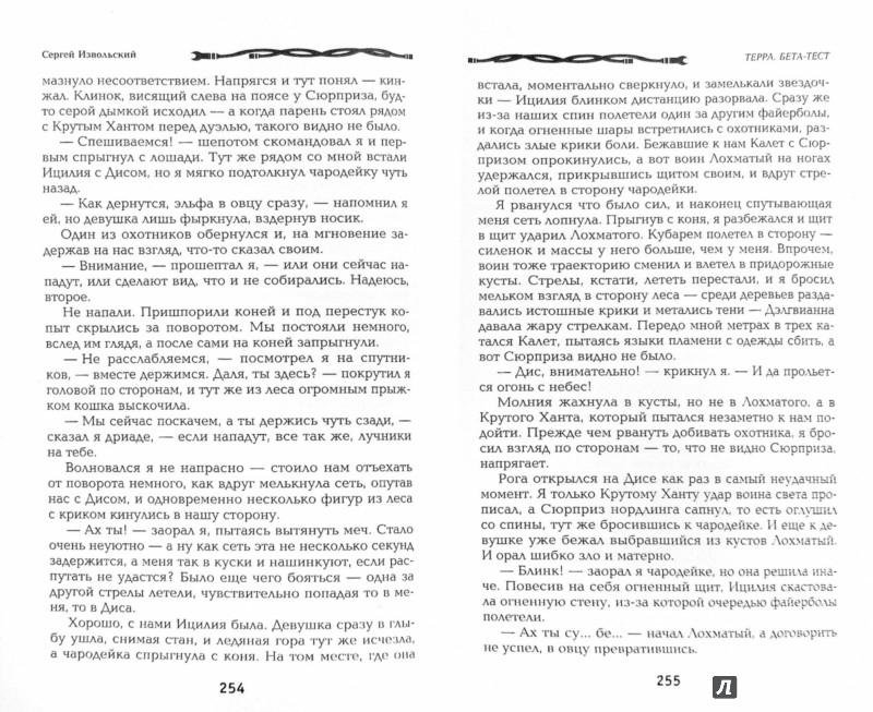 Иллюстрация 1 из 9 для Терра. Бета-тест - Сергей Извольский | Лабиринт - книги. Источник: Лабиринт