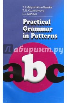 Лабораторная работа по практической грамматике к уч. английского языка для 1 курса фил. факультетов