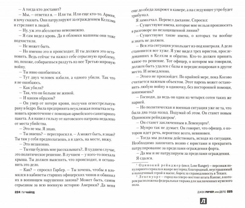 Иллюстрация 1 из 5 для Джек Ричер, или Дело - Ли Чайлд | Лабиринт - книги. Источник: Лабиринт