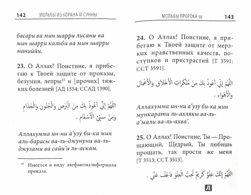 Иллюстрация 1 из 6 для Мольбы из Корана и сунны   Лабиринт - книги. Источник: Лабиринт
