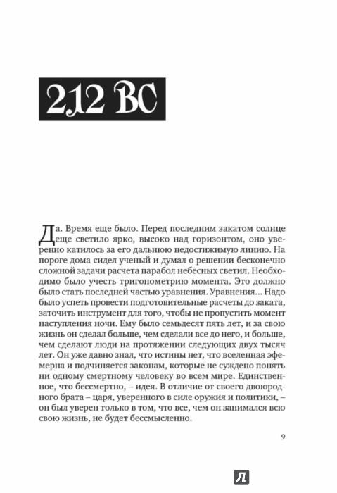 Иллюстрация 1 из 11 для Хроники Эрматра - Виталий Орехов | Лабиринт - книги. Источник: Лабиринт