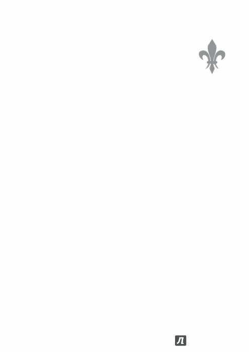 Иллюстрация 1 из 69 для Мемуары графа де Рошфора - де Куртиль де Сандр Гасьен | Лабиринт - книги. Источник: Лабиринт