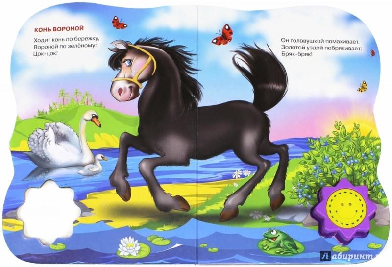 Иллюстрация 1 из 18 для Сорока-белобока. Потешки | Лабиринт - книги. Источник: Лабиринт