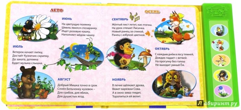 Иллюстрация 1 из 20 для Говорящие стихи. Малышам - Владимир Степанов | Лабиринт - книги. Источник: Лабиринт