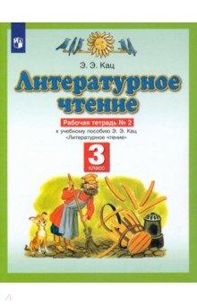 Литературное чтение. 3 класс. Рабочая тетрадь №2 к уч. Э.Э. Кац.  ФГОС