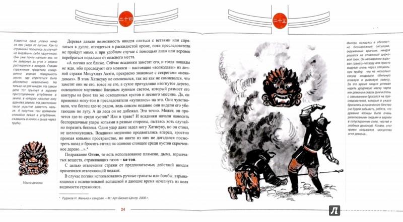 Иллюстрация 1 из 12 для Ниндзя. Методика подготовки - Николай Рудаков | Лабиринт - книги. Источник: Лабиринт