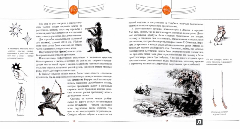 Иллюстрация 1 из 13 для Ниндзя. Оружие, одежда, снаряжение - Николай Рудаков | Лабиринт - книги. Источник: Лабиринт