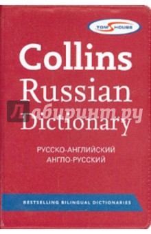 Collins Russian Dictionary (Tom's House) серьги herald percy кафф цепочка тройной