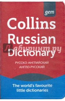 Features include: - All the latest words in both languages, such as downloadable, Wi-Fi, carbon footprint, podcast - User-friendly business language supplement - Useful tables of nouns, verbs, pronouns and numerals - New clear layout - Helpful examples and cultural notes - Special treatment of difficult words The Collins Gem Russian Dictionary has been designed to give travellers, students, business people and the general user alike all the information they need in a handy, take-anywhere format. Includes all the latest words reflecting changes in modern lifestyle, as well as all the features you would expect from a Collins dictionary: an easy-to-read layout, special treatment of difficult words such as can, that, of, some, and notes about life in Russia. Also in this dictionary is a handy business language supplement, ensuring you have all the up-to-date business vocabulary you need at your fingertips. Also available in the Collins Russian dictionary range are Collins Pocket Russian Dictionary and Collins Russian Dictionary. 4th Edition.
