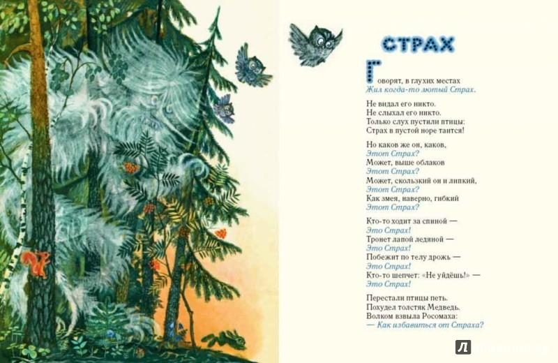 Иллюстрация 1 из 87 для Сказка о страхе - Екатерина Серова | Лабиринт - книги. Источник: Лабиринт