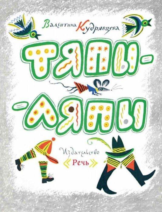 Иллюстрация 1 из 50 для Тяпы-ляпы - Валентина Кудрявцева | Лабиринт - книги. Источник: Лабиринт
