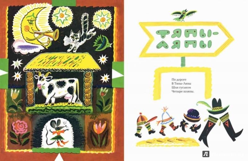 Иллюстрация 1 из 49 для Тяпы-ляпы - Валентина Кудрявцева | Лабиринт - книги. Источник: Лабиринт