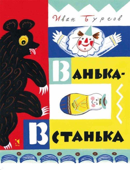 Иллюстрация 1 из 44 для Ванька-встанька - Иван Бурсов | Лабиринт - книги. Источник: Лабиринт