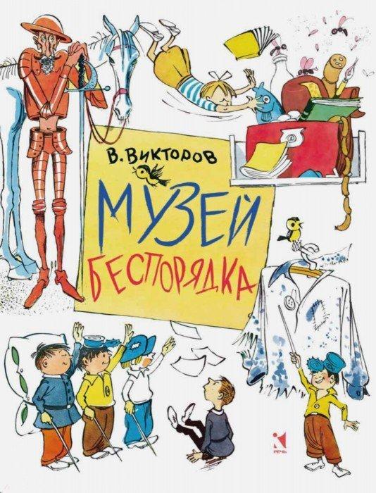 Иллюстрация 1 из 47 для Музей беспорядка - Виктор Викторов | Лабиринт - книги. Источник: Лабиринт