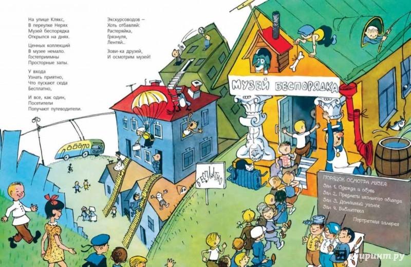 Иллюстрация 1 из 46 для Музей беспорядка - Виктор Викторов | Лабиринт - книги. Источник: Лабиринт