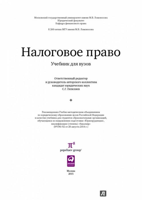 Иллюстрация 1 из 15 для Налоговое право. Учебник для вузов - Ивлиева, Пепеляев, Жестков, Косов | Лабиринт - книги. Источник: Лабиринт