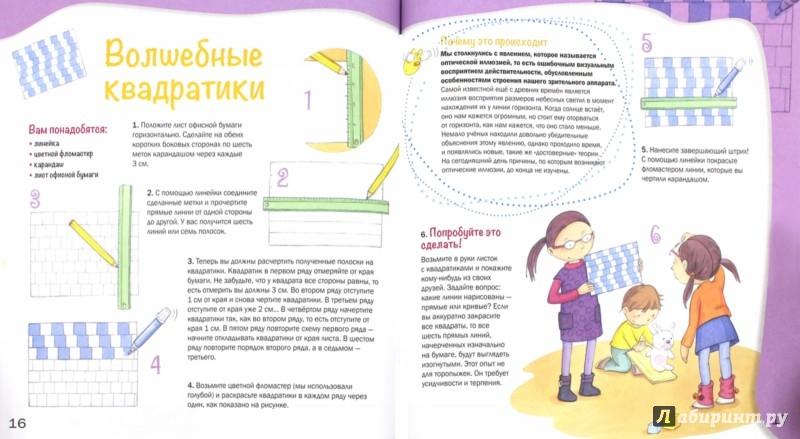 Иллюстрация 1 из 29 для Тайны света. Простые и наглядные опыты для детей и взрослых - Наварро, Хименес | Лабиринт - книги. Источник: Лабиринт