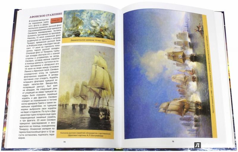 Иллюстрация 1 из 23 для Энциклопедия будущего адмирала | Лабиринт - книги. Источник: Лабиринт
