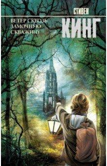 Ветер сквозь замочную скважину книги издательство аст ветер сквозь замочную скважину