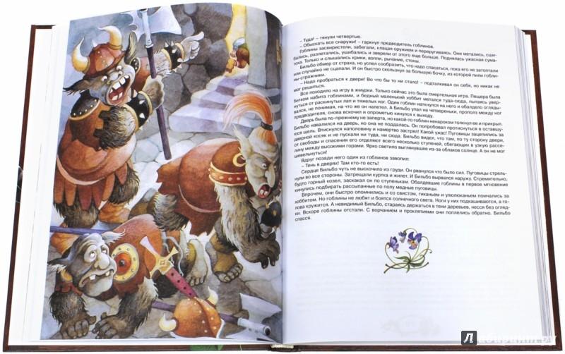 Иллюстрация 1 из 20 для Хоббит, или туда и обратно - Толкин Джон Рональд Руэл | Лабиринт - книги. Источник: Лабиринт