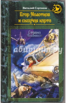 Егор Молотков и сыпучая карта
