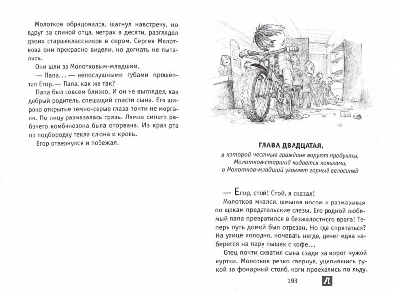 Иллюстрация 1 из 15 для Егор Молотков и сыпучая карта - Виталий Сертаков | Лабиринт - книги. Источник: Лабиринт