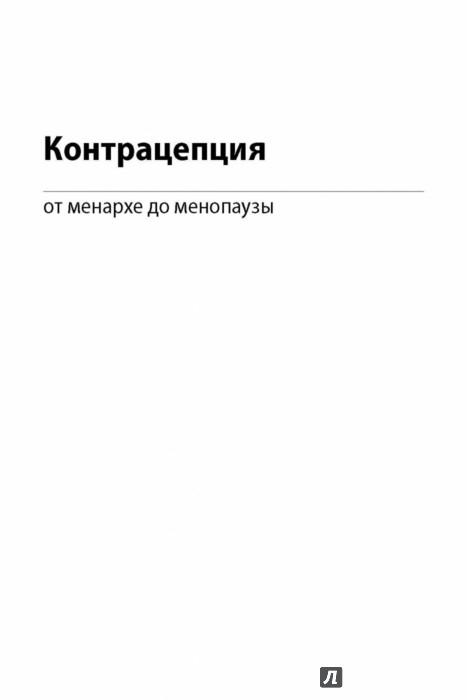 Иллюстрация 1 из 23 для Контрацепция от менархе до менопаузы - Бриггс, Ковач, Гиллбод | Лабиринт - книги. Источник: Лабиринт