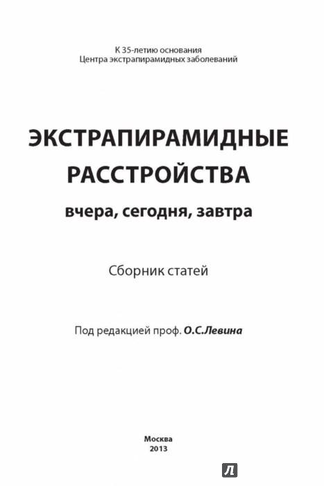 Иллюстрация 1 из 19 для Экстрапирамидные расстройства - вчера, сегодня, завтра - Олег Левин | Лабиринт - книги. Источник: Лабиринт