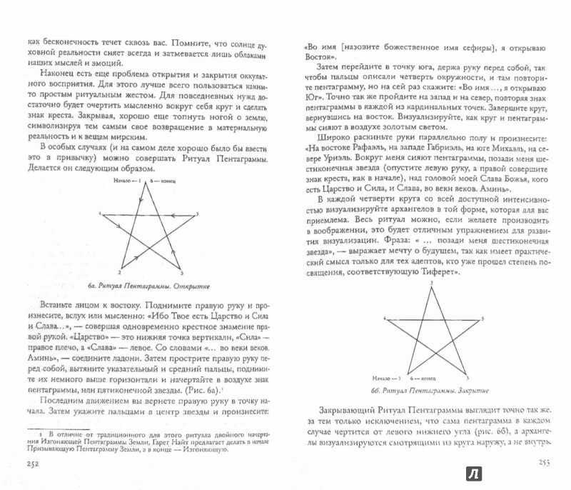 Иллюстрация 1 из 31 для Практическое руководство по каббалистическому символизму. В 2-х томах - Гарет Найт | Лабиринт - книги. Источник: Лабиринт