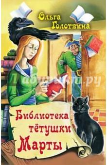 Купить Библиотека тетушки Марты, Аквилегия-М, Сказки отечественных писателей