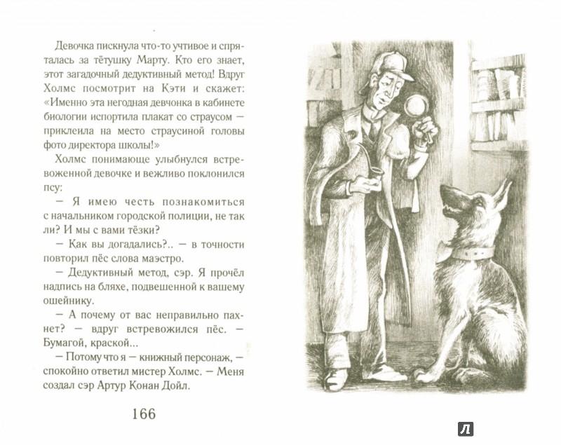 Иллюстрация 1 из 23 для Библиотека тетушки Марты - Ольга Голотвина | Лабиринт - книги. Источник: Лабиринт
