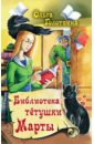 Голотвина Ольга Библиотека тетушки Марты